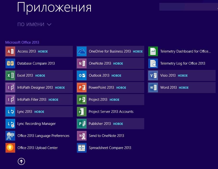 Как загрузить виртуальный корпоративный Office 2013 с сайта Microsoft - 6
