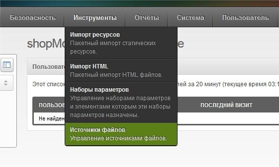 Компонент источник файлов Dropbox для MODX Revolution - 5