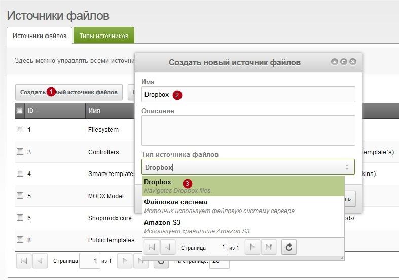 Компонент источник файлов Dropbox для MODX Revolution - 6