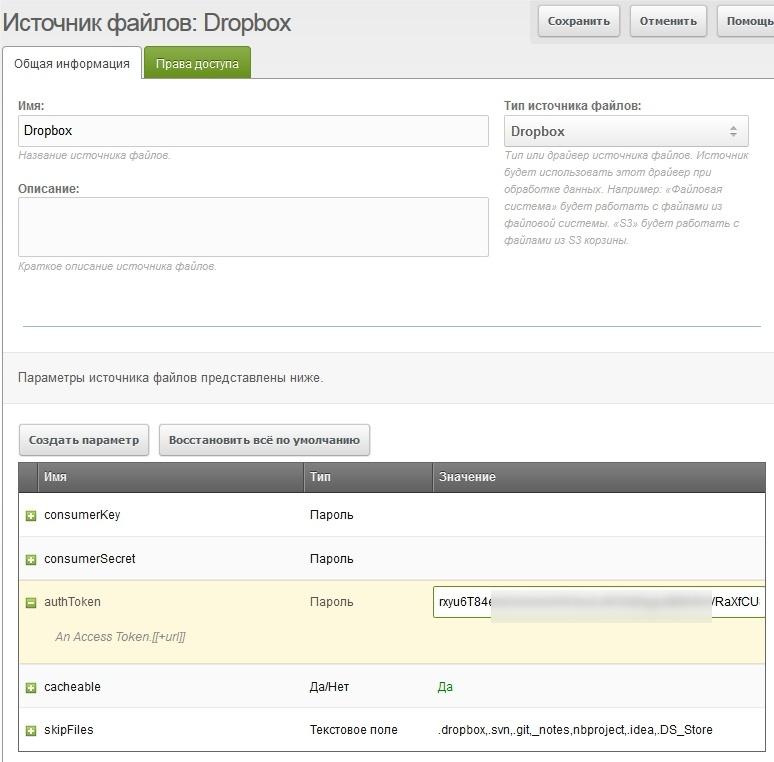 Компонент источник файлов Dropbox для MODX Revolution - 7