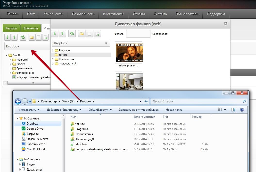 Компонент источник файлов Dropbox для MODX Revolution - 1