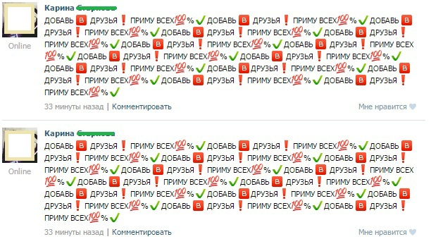 С чего не стоит начинать продвижение Вконтакте - 2