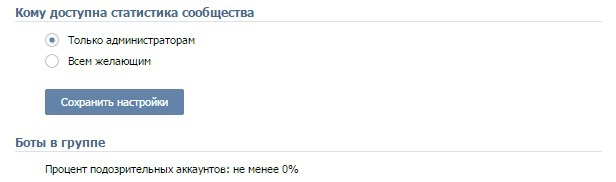 С чего не стоит начинать продвижение Вконтакте - 3