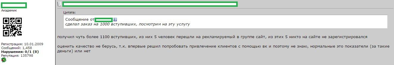 С чего не стоит начинать продвижение Вконтакте - 4