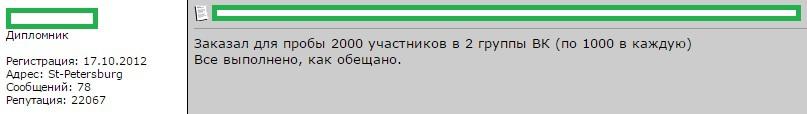С чего не стоит начинать продвижение Вконтакте - 5