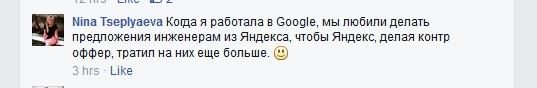 Человек, похожий на ex-HR Google Russia: мы любили делать предложения инженерам из «Яндекса», чтобы «Яндекс», делая контр оффер, тратил на них еще больше - 1