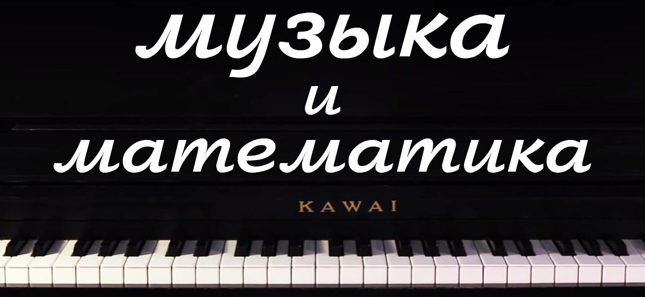 Музыка и математика: гений Бетховена - 1
