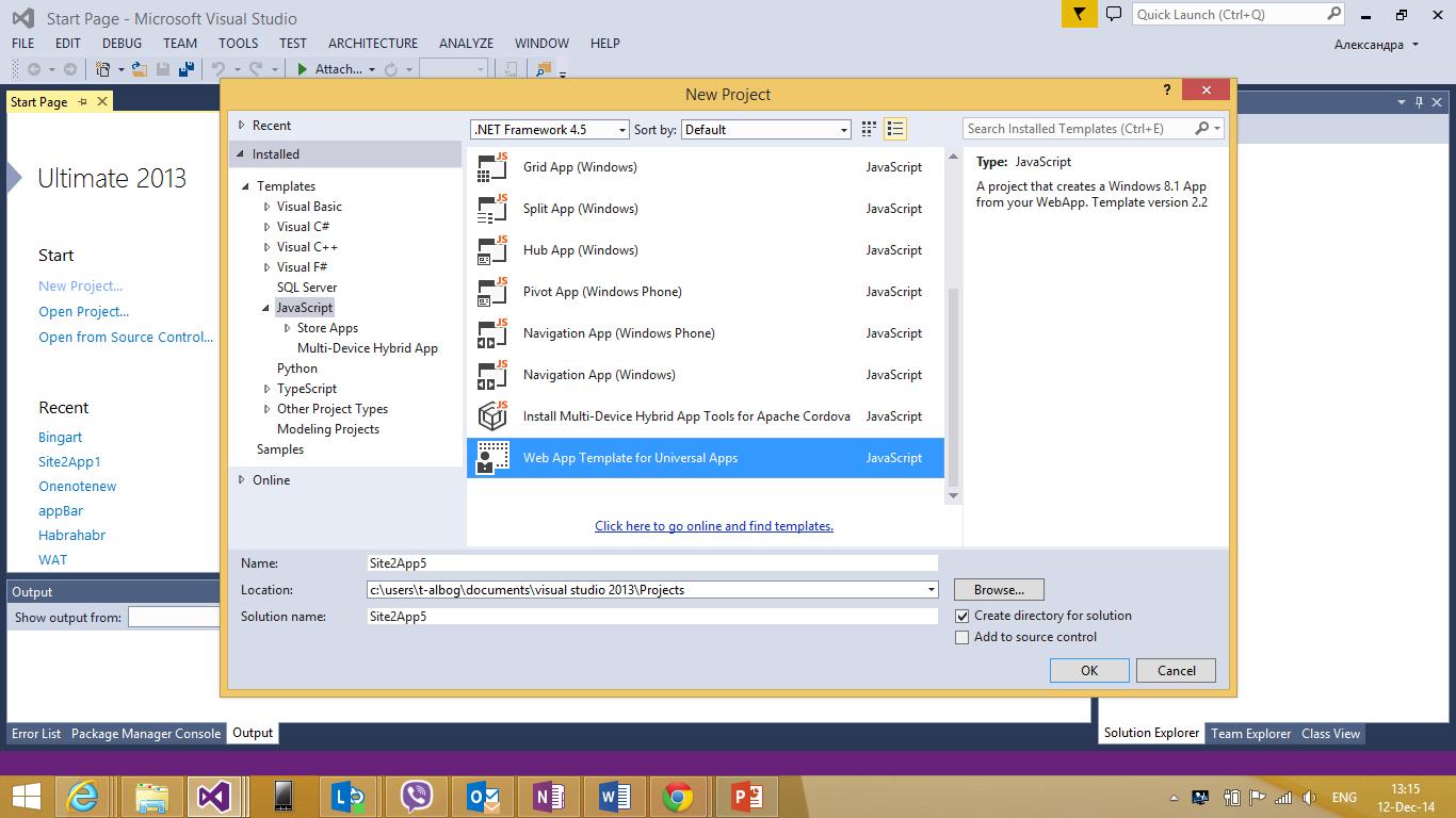 Как добавить карты Bing Maps в Windows-приложение на HTML и JavaScript. Часть 1 - 2
