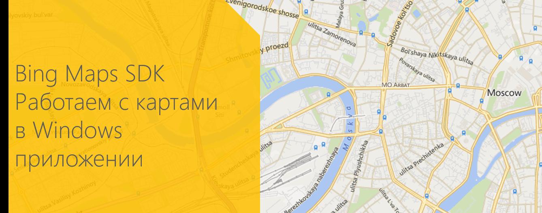 Как добавить карты Bing Maps в Windows-приложение на HTML и JavaScript. Часть 1 - 1