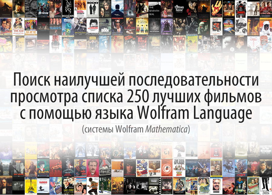 Поиск наилучшей последовательности просмотра списка 250 лучших фильмов с помощью языка Wolfram Language (Mathematica) - 1