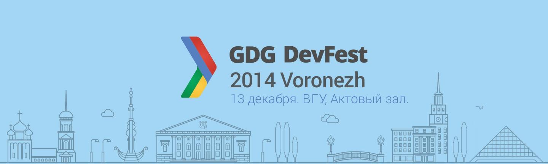 Приглашаем на GDG DevFest Воронеж 2014 - 1