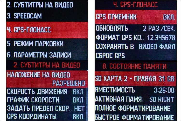 Обзор Datakam G5-City Pro-BF: регистратор будущего от русских инженеров-оборонщиков - 32