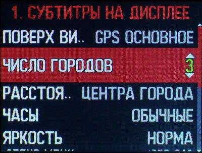 Обзор Datakam G5-City Pro-BF: регистратор будущего от русских инженеров-оборонщиков - 34