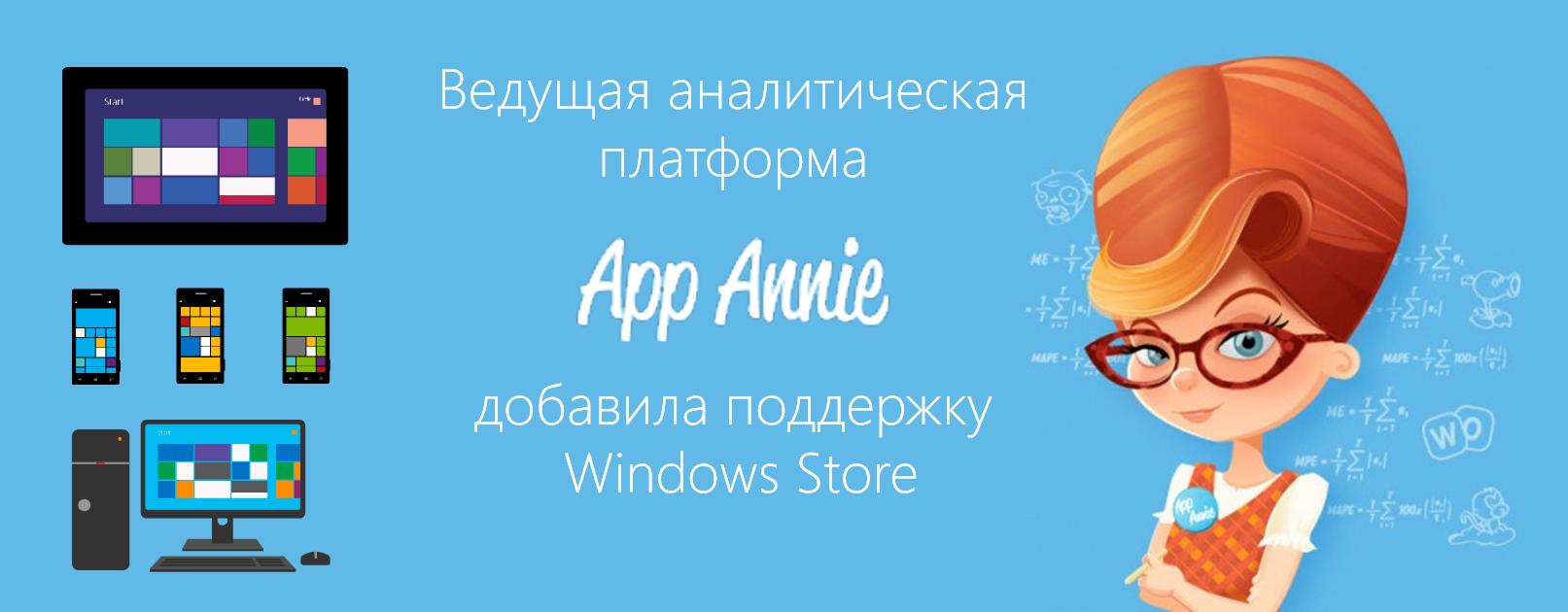 Обзор возможностей App Annie для Windows и Windows Phone разработчиков - 1