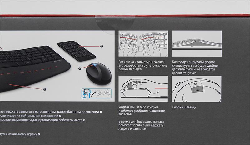 Обзор комплекта Microsoft Sculpt Ergonomic Desktop - 6