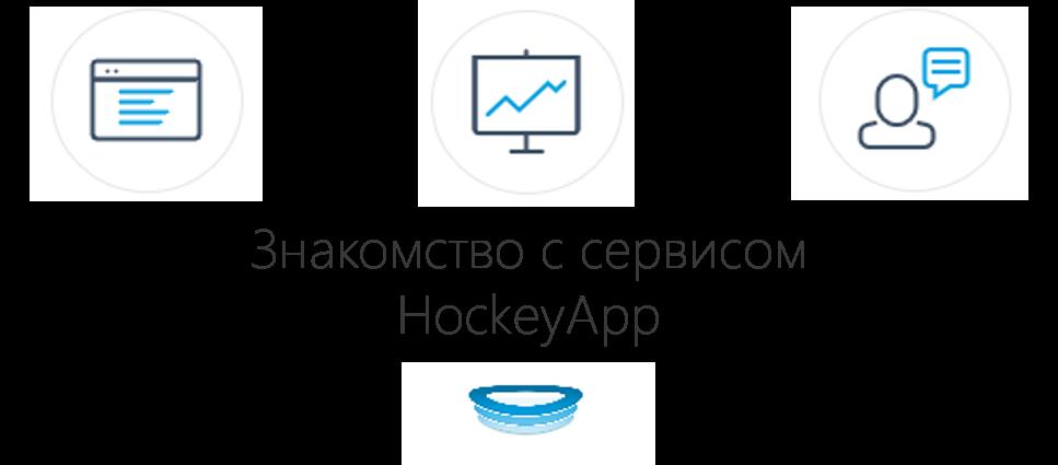 Знакомьтесь, сервис HockeyApp – ваш помощник для анализа работы мобильных приложений - 1
