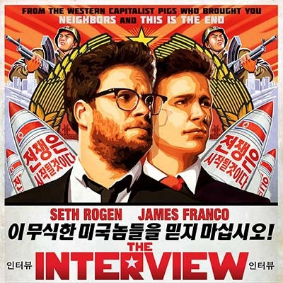 Фильм «Интервью» сняли с проката из-за угроз хакеров - 1