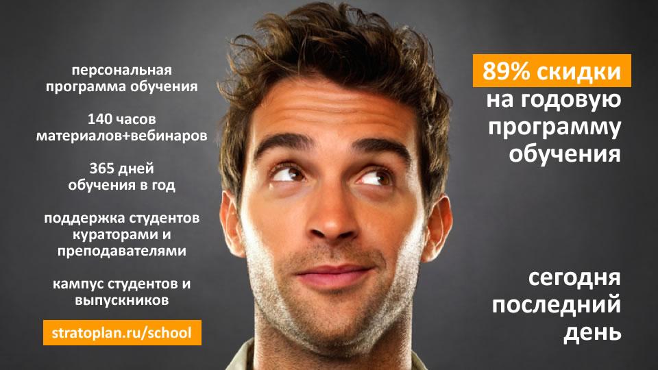 Годовая программа обучения Стратоплана