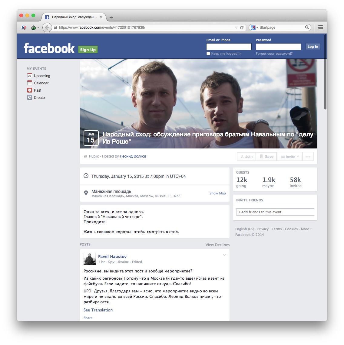 Цензура в Facebook и Вконтакте для российских пользователей - 2