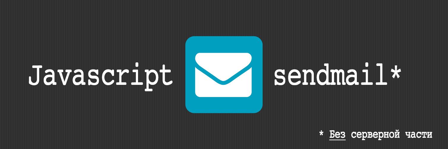 Отправка писем из Javascript, и один из способов «Сообщить об опечатке на сайте» - 1
