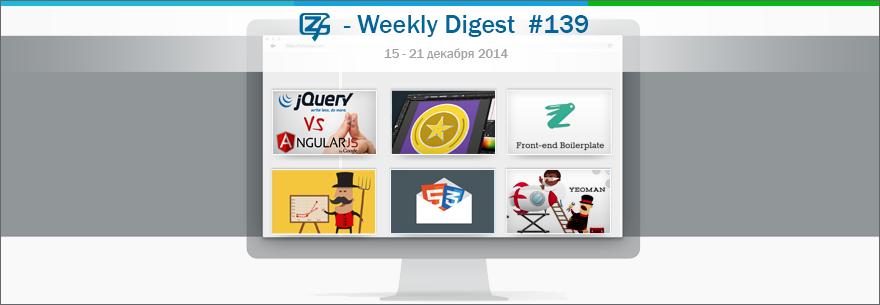 Дайджест интересных материалов из мира веб-разработки и IT за последнюю неделю №139 (15 — 21 декабря 2014) - 1