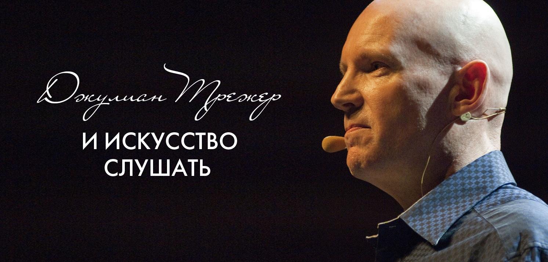 Джулиан Трежер и искусство слушать - 1
