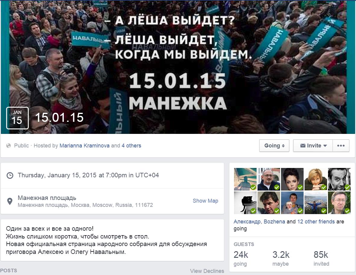 Facebook и Twitter отказываются блокировать сторонников Навального даже под угрозой полного запрета в РФ - 1