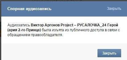 ВКонтакте теперь блокирует не только пиратскую музыку, но и пиратскую музыку - 1