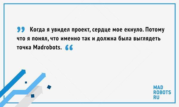 Уроки предпринимательства: почему Madrobots провалился в «Меге» - 8