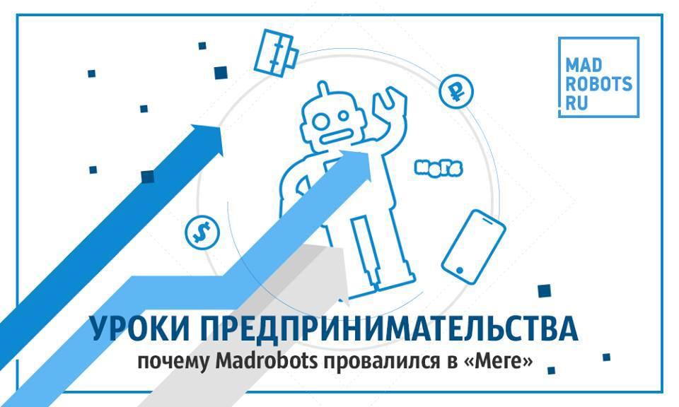 Уроки предпринимательства: почему Madrobots провалился в «Меге» - 1