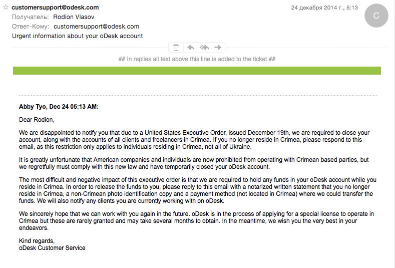 Odesk закрывает аккаунты пользователей в Крыму и замораживает средства - 1
