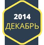 Дайджест продуктового дизайна, декабрь 2014