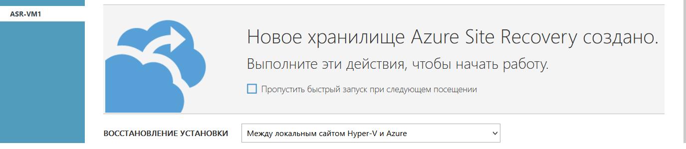 Катастрофоустойчивость: DR для малых предприятий, энтузиастов и прочих гиков с помощью Microsoft Azure - 1