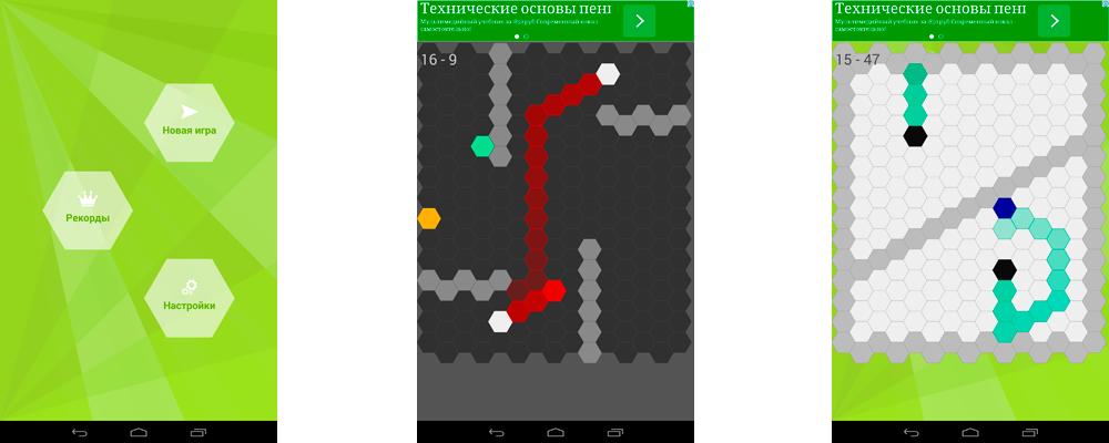 Еще одна Змейка не в 30 строк на Android - 2