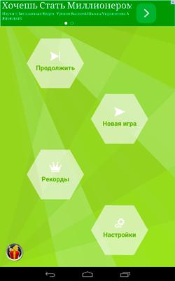 Еще одна Змейка не в 30 строк на Android - 3