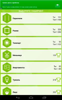 Еще одна Змейка не в 30 строк на Android - 5