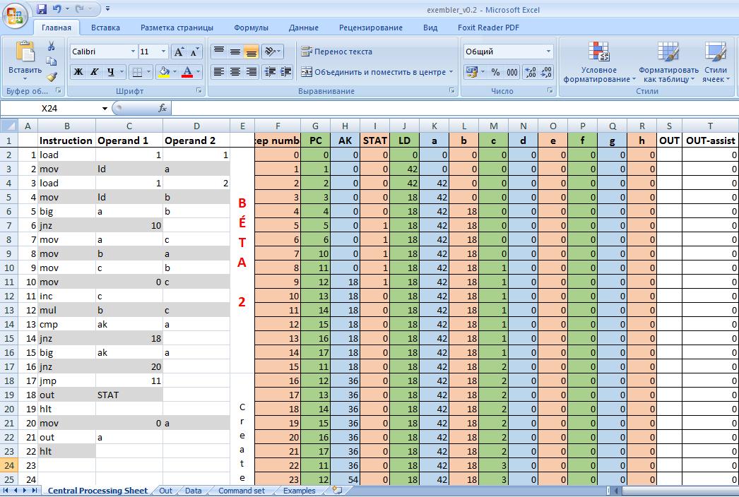 Assembler в 30 строк на Excel - 1