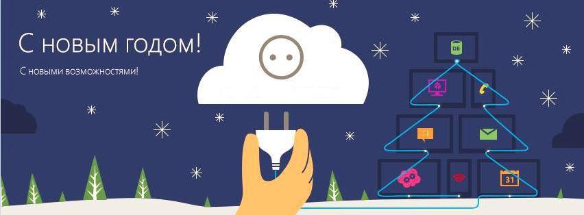Новогодний дайджест Microsoft Azure - 1