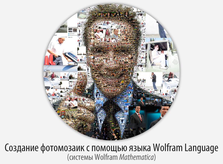 Создание фотомозаик с помощью языка Wolfram Language (Mathematica) - 1