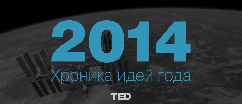 Хроника идей года — Лекции TED в 2014 - 1