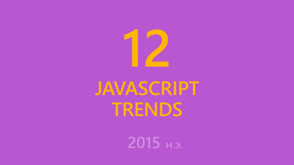Тренды JavaScript на 2015 год - 1