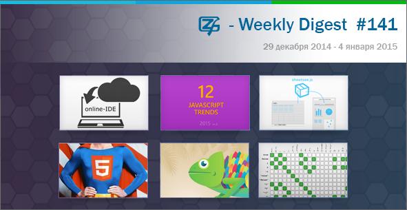 Дайджест интересных материалов из мира веб-разработки и IT за последнюю неделю №141 (29 декабря 2014 — 4 января 2015) - 1