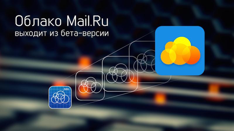 Зачем Mail.ru ограничил загружаемые в «Облако» файлы двумя гигабайтами? - 1