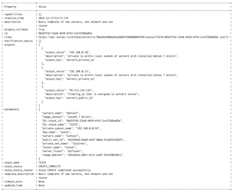 Искусство виртуального дирижирования OpenStack: работа с Heat - 5