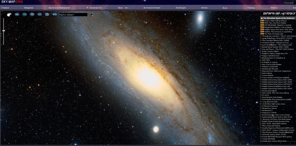 Онлайн, оффлайн и мобильные планетарии - 4