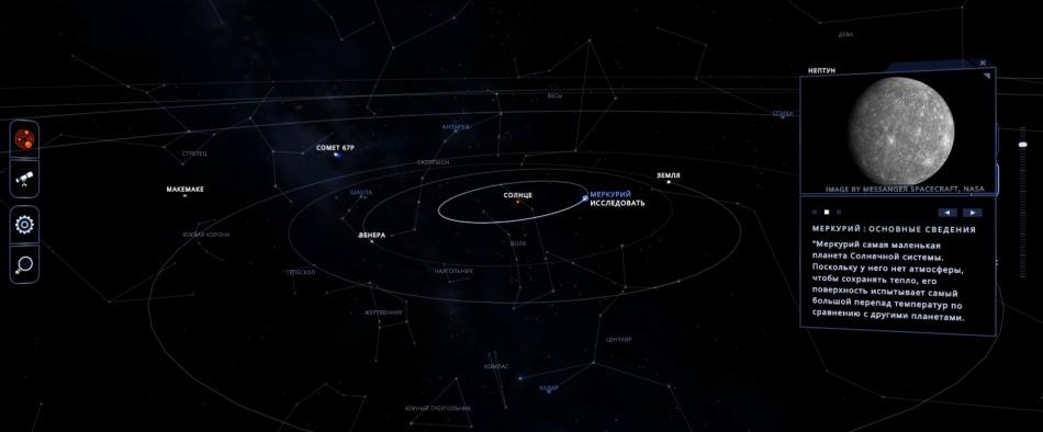 Онлайн, оффлайн и мобильные планетарии - 8