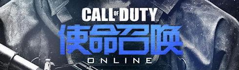 Activision сообщила о запуске бесплатной игры Call of Duty: Online
