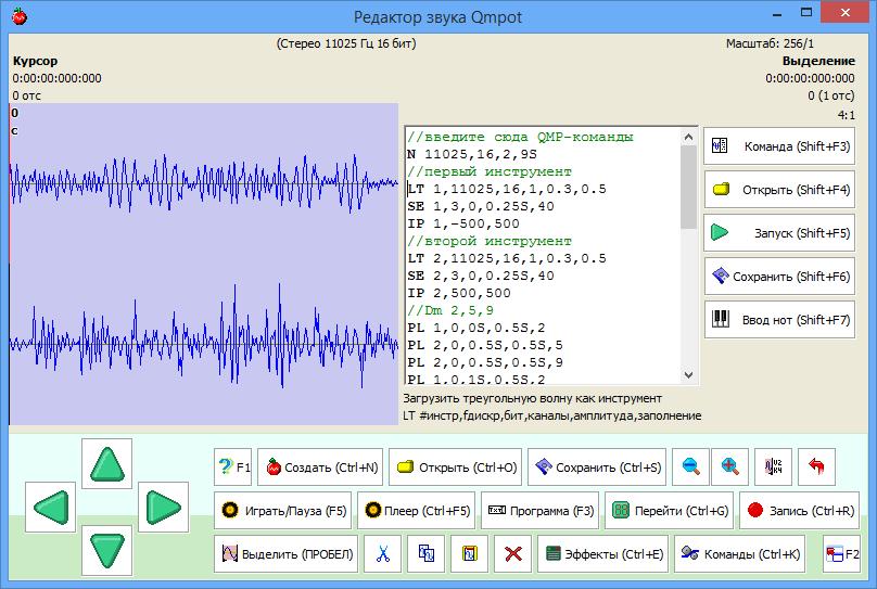 Qmpot — программируемый звуковой редактор - 1