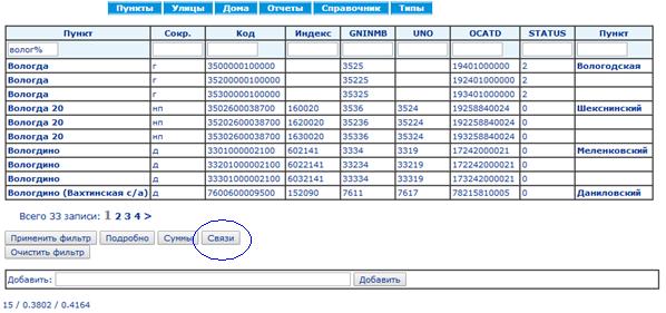 Тест конструктора CRM: EAV база данных с 75 млн записей - 12