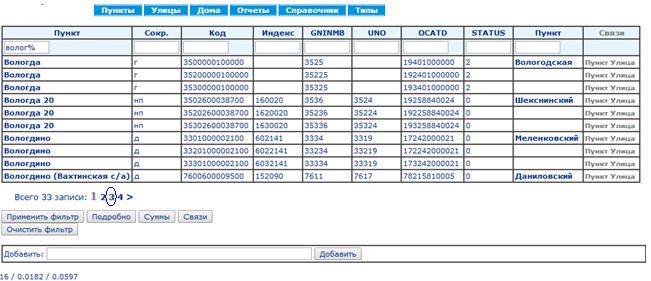Тест конструктора CRM: EAV база данных с 75 млн записей - 13